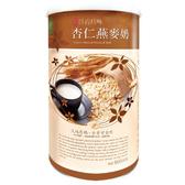 綠源寶~杏仁燕麥奶500公克/罐