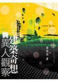 (二手書)日本建築奇想與異人觀察