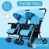 可拆分-雙胞胎嬰兒推車 輕便寶寶手推車 龍鳳二胎童車 Ctry18