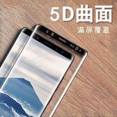 三星 A8 Plus 2018 鋼化膜 5D曲面全屏覆蓋 手機保護膜 硬邊 弧邊曲屏 滿版 螢幕保護貼 玻璃貼 A8 A8+