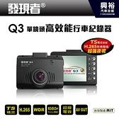 【發現者】Q3 單鏡頭高效能行車記錄器 *FULL HD 1080P/TS碼流/WDR寬動態/150超廣角/超強夜視