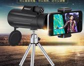 聖創單筒望遠鏡高倍高清夜視非紅外人體透視特種兵成人演唱會拍照   極客玩家