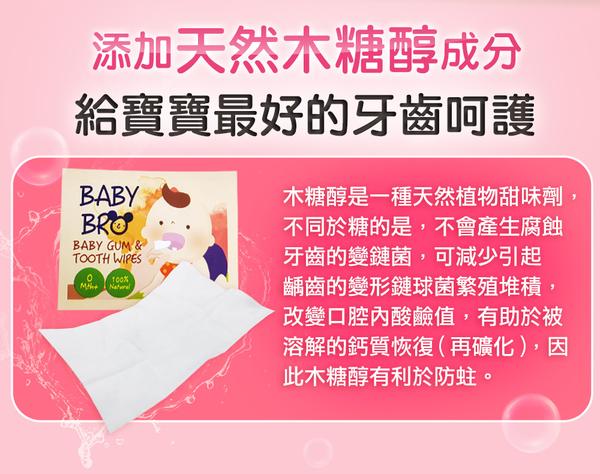 買二送一►【勤達】韓國製(無菌)預防蛀牙潔牙巾-25包/盒 x3盒 清潔牙齒兒童成人送禮-貝齒樂