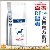 ◆MIX米克斯◆代購法國皇家犬用處方飼料 【RF14】犬用腎臟 處方 2kg (原RF16)