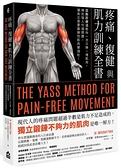 (二手書)疼痛、復健與肌力訓練全書:亞斯診療法教你一次只練一塊肌肉,揮別惱人代償問題,讓