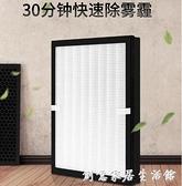 適配美的空氣凈化器濾芯KJ210G-C42-C46 KJ20FE-NH1NH3-NH5過濾網