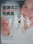 【書寶二手書T8/心理_EDN】愛讓成功有價值_李偉麟