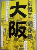 【書寶二手書T2/地理_JGS】別傻了 這才是大阪-阪神虎.章魚燒.吉本新喜劇_都會生活研究專案