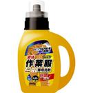 【第一石鹼】工作服洗衣精 油汙 作業服專用洗劑 800g 弱鹼性液