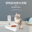 寵物雙碗自動飲水盆護頸雙碗寵物食盆貓咪水碗防打翻飯盆寵物用品