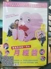 挖寶二手片-0B04-038-正版DVD-日片【每個月來訪一次的月經醬】-二階堂富美 伊藤沙莉(直購價)