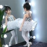 禮服 女童蓬蓬裙演出服 幼兒跳舞服亮片爵士芭蕾菔【全館九折】