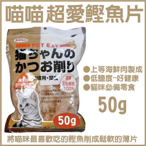 『寵喵樂旗艦店』日本進口喵喵超愛鰹魚片 50g
