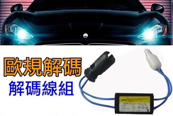 【吉特汽車百貨】PNS LED燈用 歐規解碼器 解碼線組 免剪線 直上型 T10炸彈 賓士 BMW 福斯 奧迪