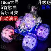 兒童遙控玩具翻滾特技車遙控車翻鬥車充電無線遙控汽車越野賽車兒童玩具車男孩igo 貝兒鞋櫃