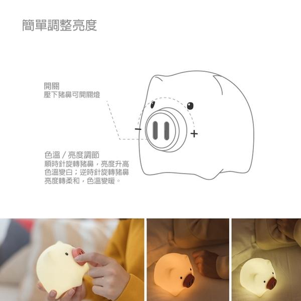 夜明豬 豬豬情感矽膠燈 小夜燈 床頭旋轉開關USB小夜燈 交換禮物