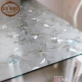 桌布pvc桌布防水防油軟質玻璃塑料桌墊免洗茶幾墊透明磨砂台布水晶板 數碼人生