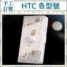 HTC A9s U11 UUltra X10 A9 Desire 10 Pro Evo Desire 828 手機皮套 水鑽皮套 客製化 訂做 芭蕾雛菊皮套