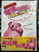 影音專賣店-P03-516-正版DVD-動畫【豬豬向前衝 國英語】-