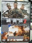 挖寶二手片-C01-046-正版DVD-電影【鍋蓋頭2:火線戰場】-柯爾豪 史蒂芬朗(直購價)