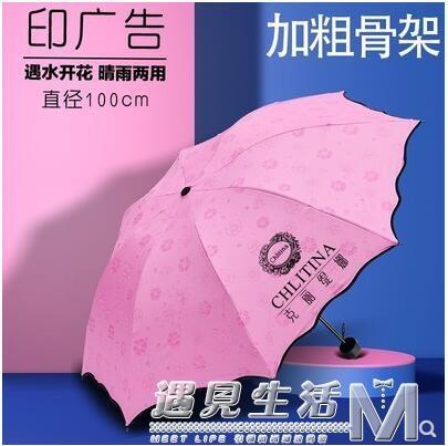 晴雨兩用傘遇水開花變色女防曬太陽傘紫外線廣告傘 雙十二全館免運