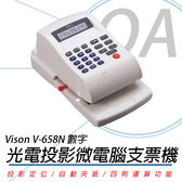 【高士資訊】Vison V-658N / V658N 數字 微電腦 支票機 光電投影定位 阿拉伯數字