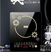 電磁爐家用特價智能火鍋爐配飯煲迷你型節能全套裝2200瓦220v『優尚良品』YJT
