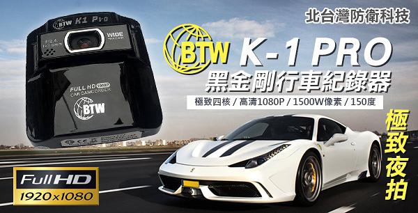 【北台灣防衛科技】*商檢:D3A742* BTW K-1 PRO 黑金剛 行車記錄器 *贈8GB*1080P高畫質行車記錄器*