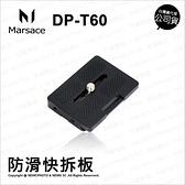 Marsace 瑪瑟士 DP-T60 通用快拆板 快裝板 防滑 公司貨 兼容所有AS規格雲台【可刷卡】薪創