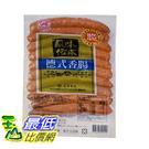 [COSCO代購] W312016 高津德式香腸600G*2入*10包 (2組)限配送雙北地區