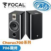 《麥士音響》 FOCAL Chorus700系列 706 鋼烤