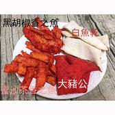【祥禾】台灣味白魚片 280g