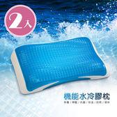 IHouse-夏季清涼護頸水冷膠記憶枕 (2入)