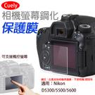 攝彩@尼康NikonD5300相機螢幕保護貼 5500 5600通用 Cuely 鋼化玻璃保護貼 尼康保護貼防撞防刮