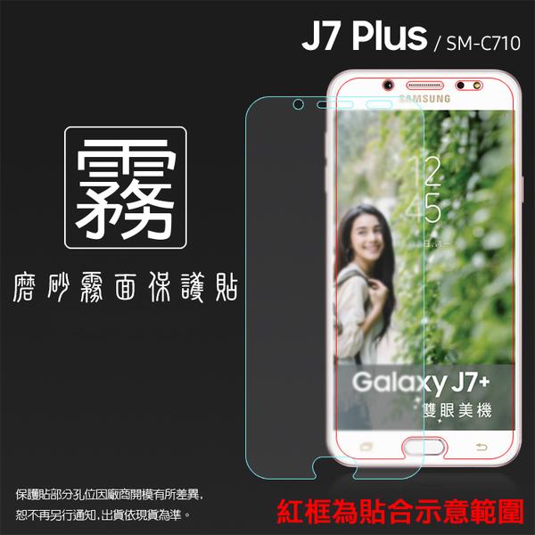 ◆霧面螢幕保護貼 SAMSUNG 三星 Galaxy J2 Prime SM-G532G/J7 Plus J7+ SM-C710 保護貼 軟性 霧貼 霧面貼 保護膜