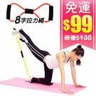 (99免運) 8字拉力繩 彈力繩 運動彈力繩 (不挑色)