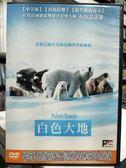 影音專賣店-Y31-015-正版DVD-電影【白色大地】-忠實記錄且呈現北極四季的風貌