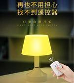 【免運】遙控小夜燈 創意檯燈 臥室床頭充電式 嬰兒喂奶家用睡眠護眼節能插電 隨想曲