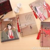古風線裝本創意復古中國風記事本文具筆記本 手賬本日記本子交換禮物