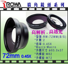 ROWAJAPAN【72mm】 0.45X 廣角鏡頭 具有MACRO放大功能