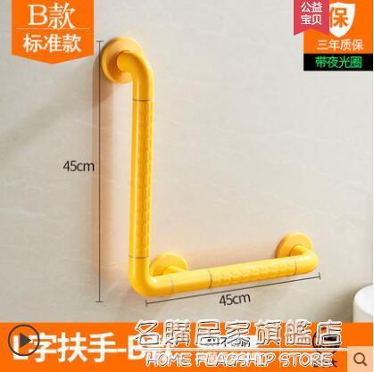 浴室安全扶手欄桿馬桶淋浴廁所衛生間壁掛老人防滑障礙拉手 NMS名購新品