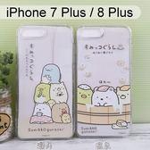 角落生物空壓軟殼 iPhone 7 Plus / 8 Plus (5.5吋) 角落小夥伴【正版授權】