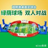 2-4-6親子對戰歲益智桌面桌上足球臺兒童桌式雙人游戲機玩具男孩3 js10365『miss洛羽』