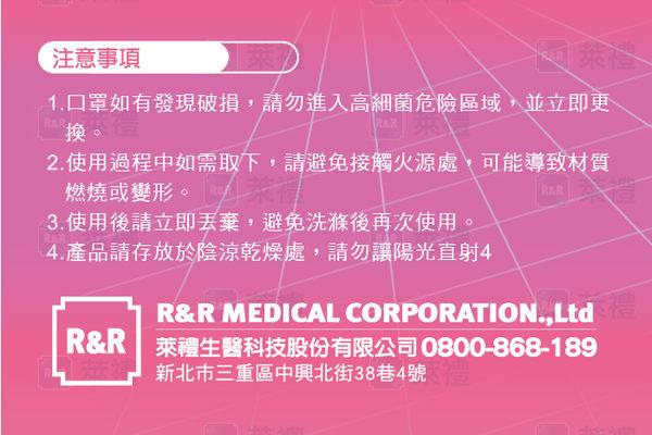 萊潔醫療平面式口罩(成人) 玫瑰粉 (50入 盒)**3盒組** 下殺59折