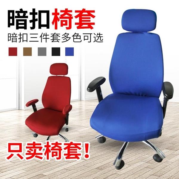 辦公室電腦轉椅椅套扶手彈力棉椅套老板椅套布藝暗扣三件套 萬聖節鉅惠