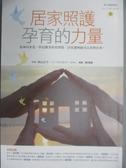 【書寶二手書T1/社會_MRC】居家照護孕育的力量_秋山正子,  陳湘媮