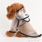 狗狗雨衣小型犬泰迪比熊小狗柯基雪納瑞法斗防水透明雨披寵物衣服 雙十二全館免運