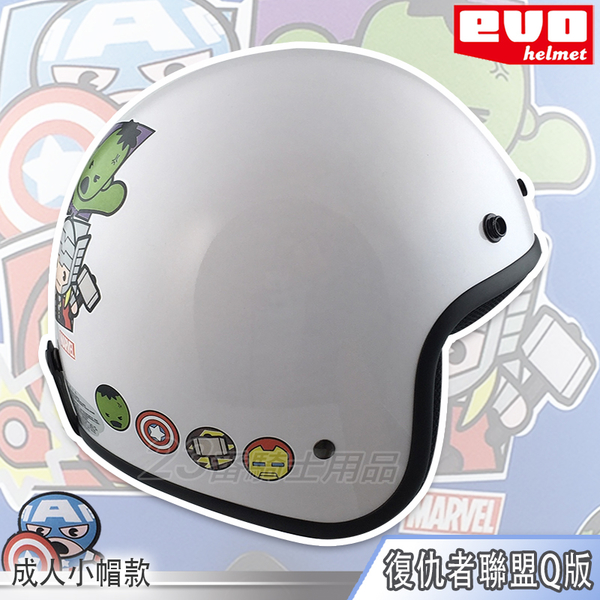EVO 小帽款 復仇者聯盟Q版 亮白 漫威 309 成人復古帽 3/4罩 半罩安全帽 正版授權
