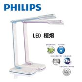 【飛利浦PHILIPS】 晶彥 LED 6W檯燈 -71663 紫色/藍色