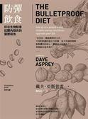 (二手書)防彈飲食:矽谷生物駭客抗體內發炎的震撼報告(二版)